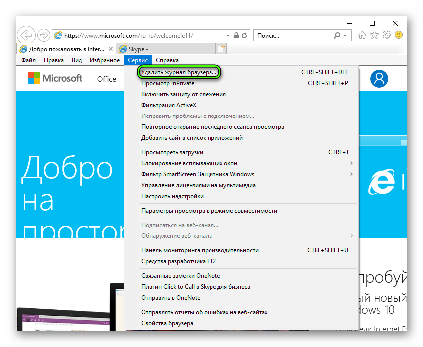 Чистка браузера Internet Explorer
