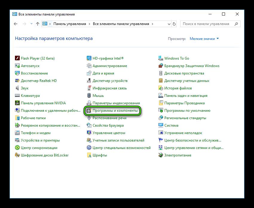 Инструмент Программы и компоненты в Панели управления Windows