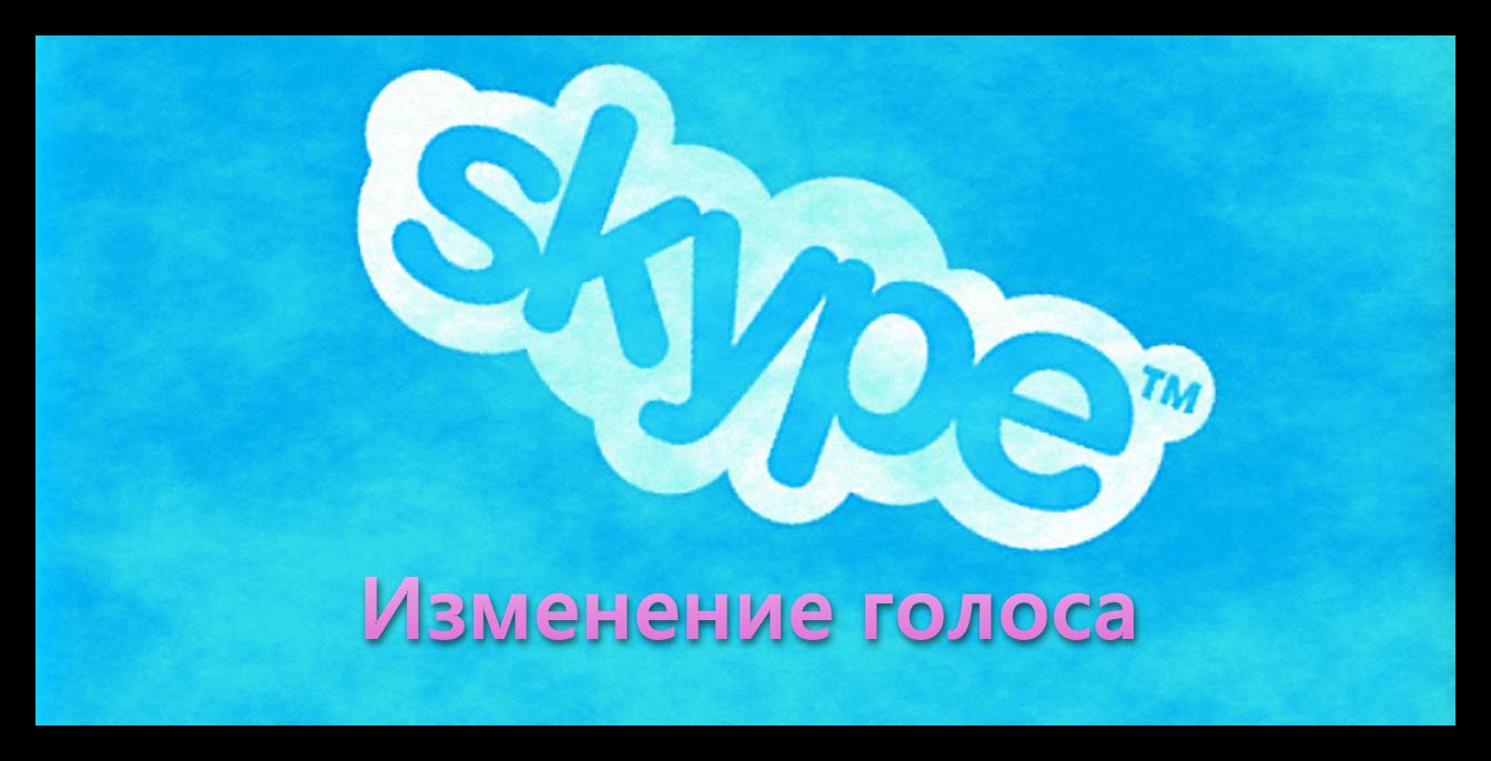 Изменение голоса в Skype