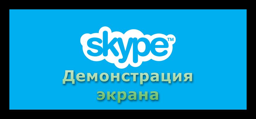 Картинка Демонстрация экрана Skype