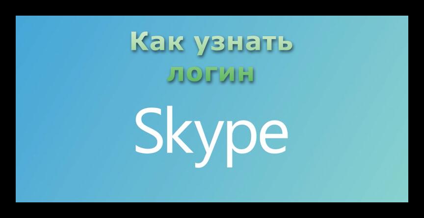Картинка Как узнать свой логин в Skype