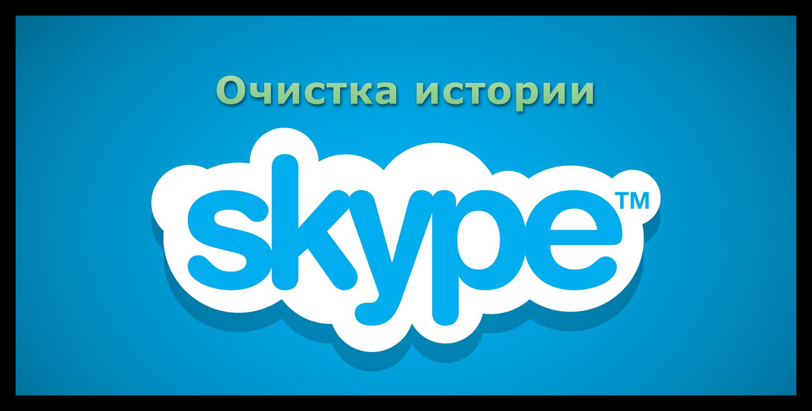 Картинка Очистка истории Skype
