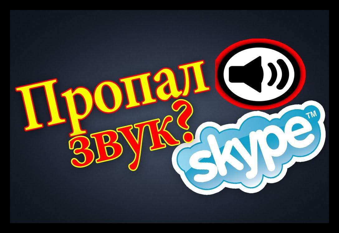 Картинка Пропадает звук в Skype