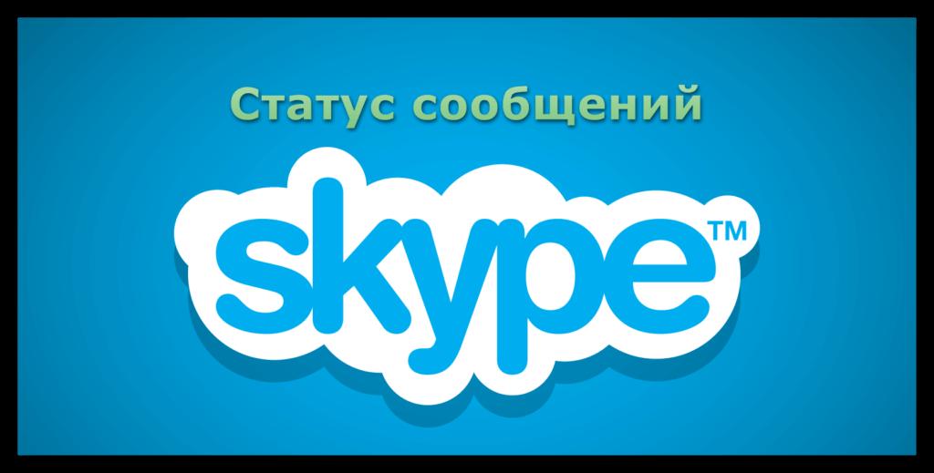 Картинка Статус сообщений в Скайпе