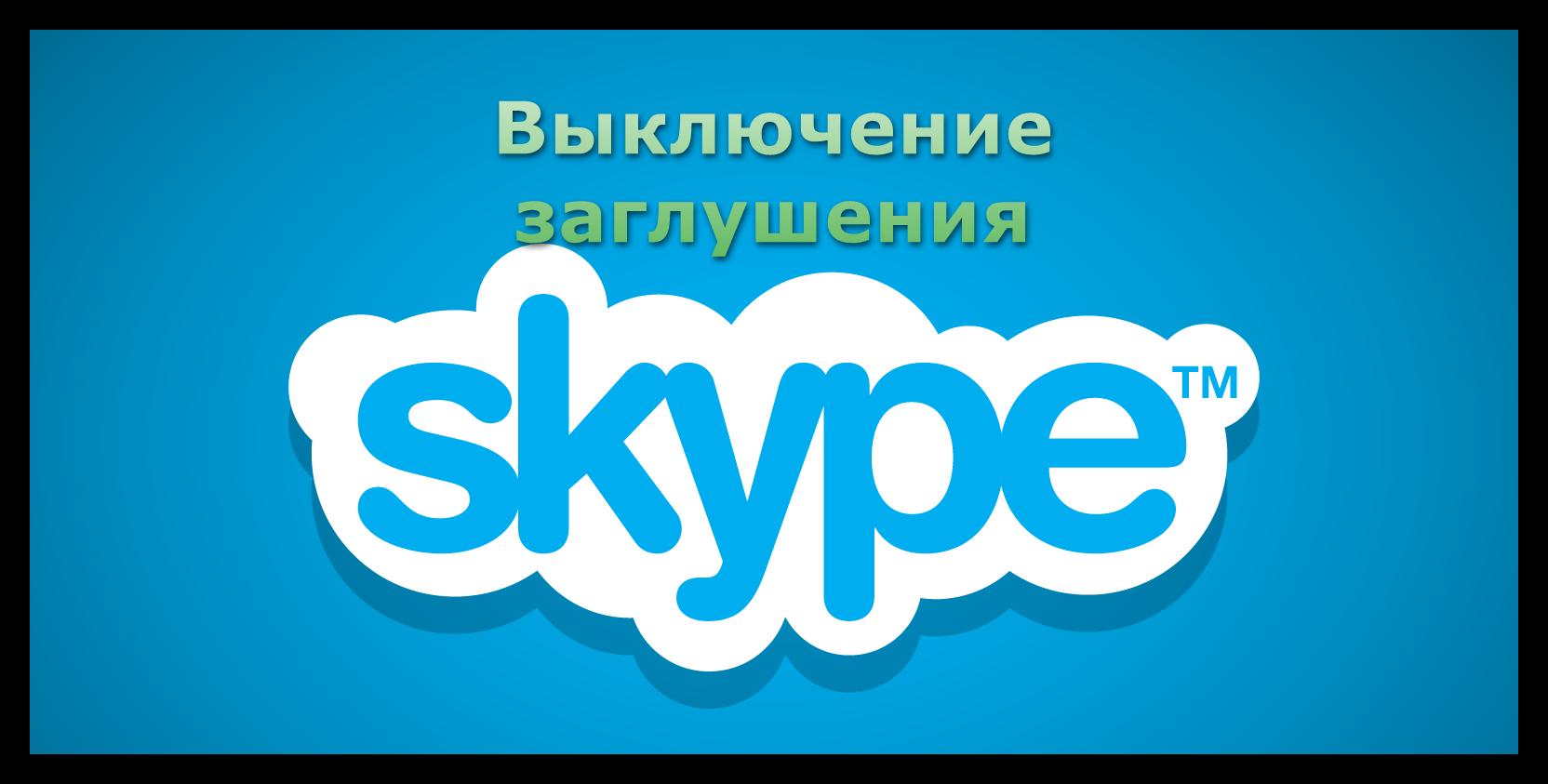 Картинка Выключение заглушения в Skype