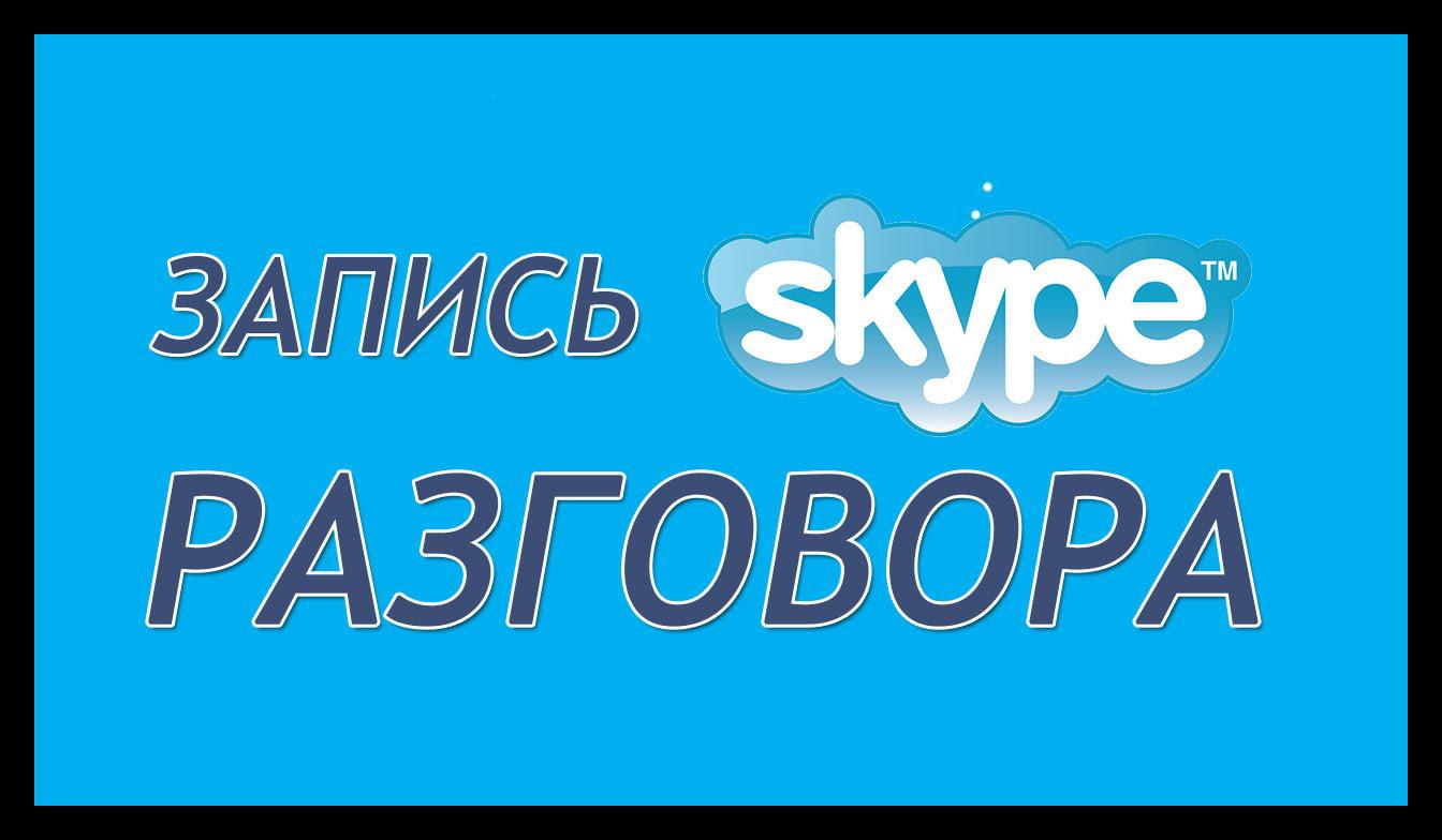 Картинка Запись разговора в Skype