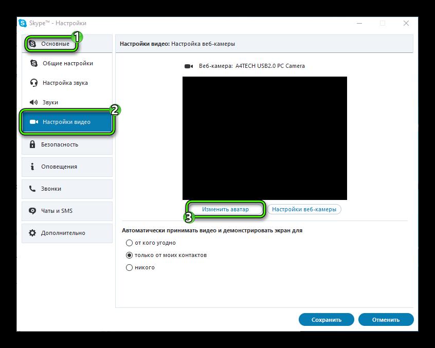 Кнопка Изменить аватар в Skype