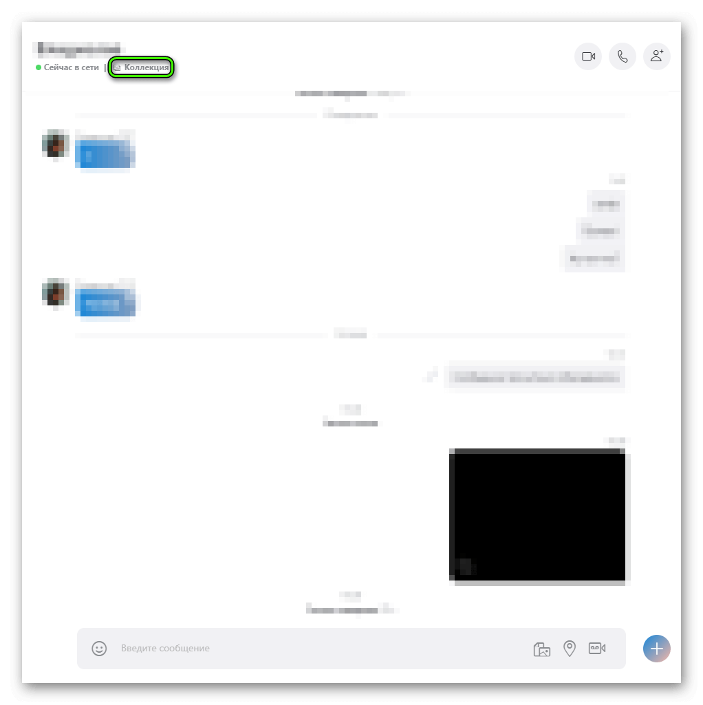 Кнопка Коллекция в чате разговора нового Skype
