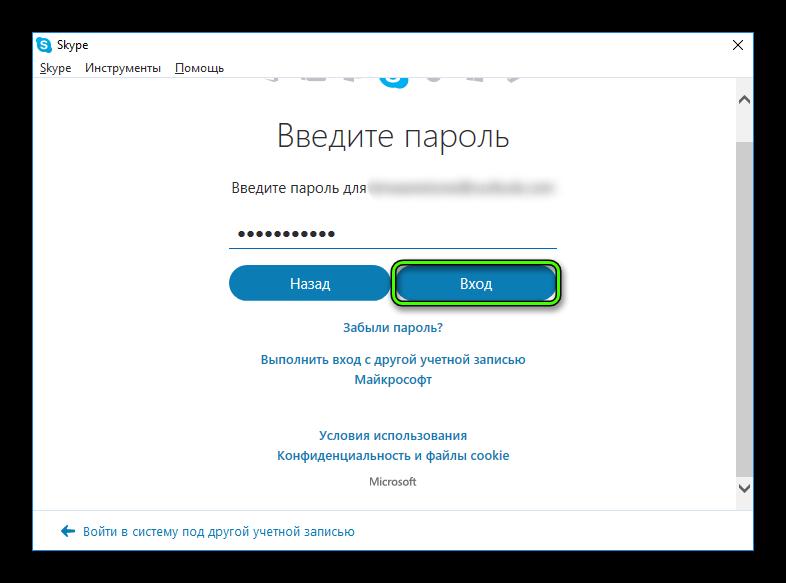 Кнопка Вход при авторизации в Skype
