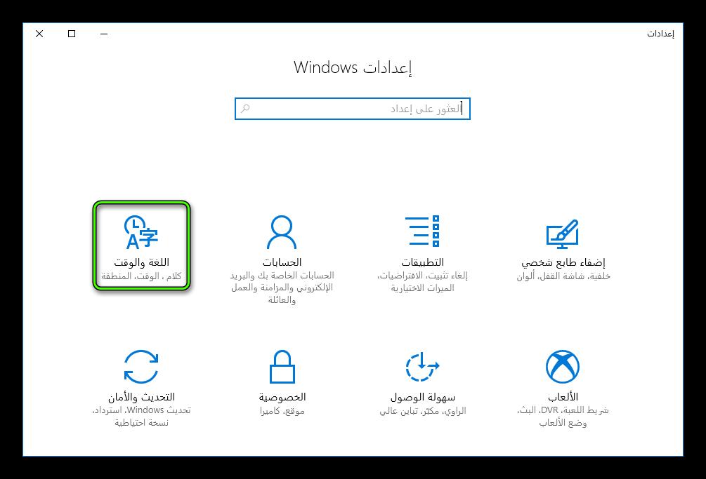 Кнопка Время и язык в меню Windows