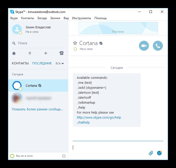 Команда help в Skype