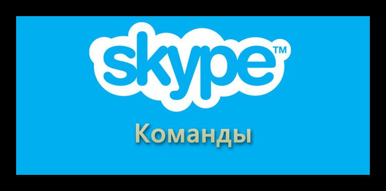 Команды для Skype