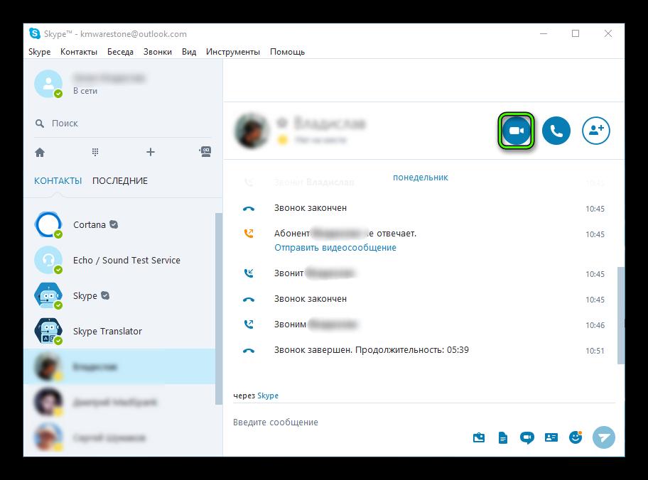 Начало видеозвонка Skype