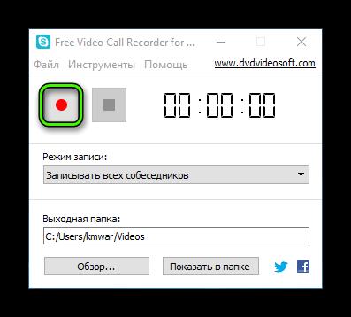 Начать запись Free Video Call Recorder