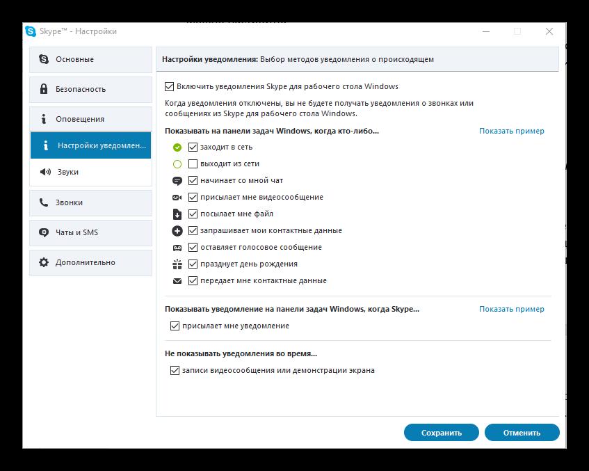 Настройки уведомлений Skype