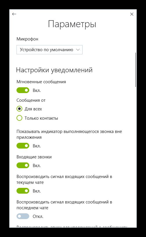 Настройки уведомлений в Skype