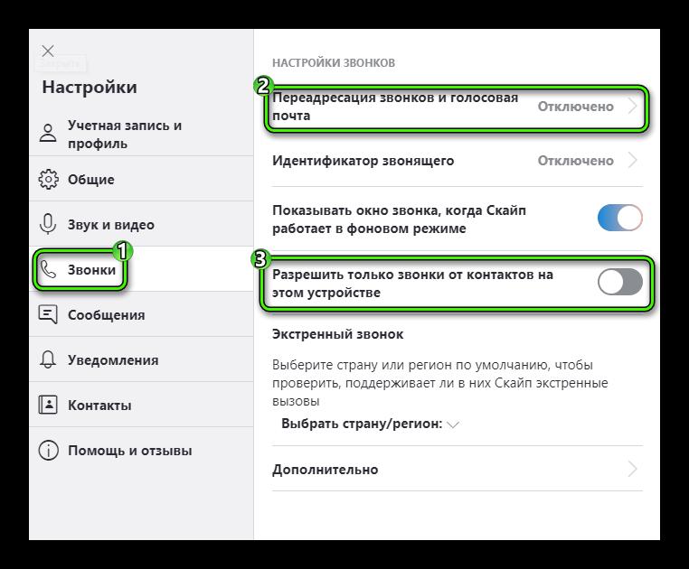Настройки вызовов для новой версии Skype