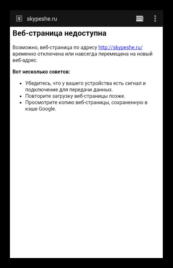Неполадки с сетью на Android