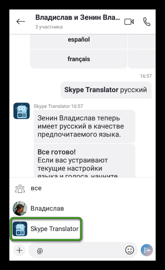 Обращение к боту переводчику в приложении Skype