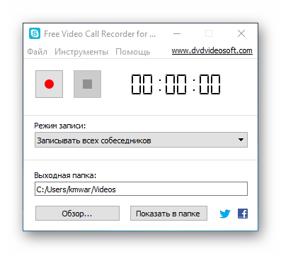 Общий вид Free Video Call Recorder