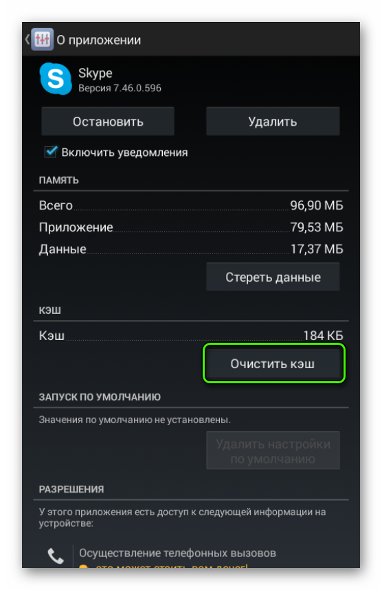 Очистить кэш Skype на Android