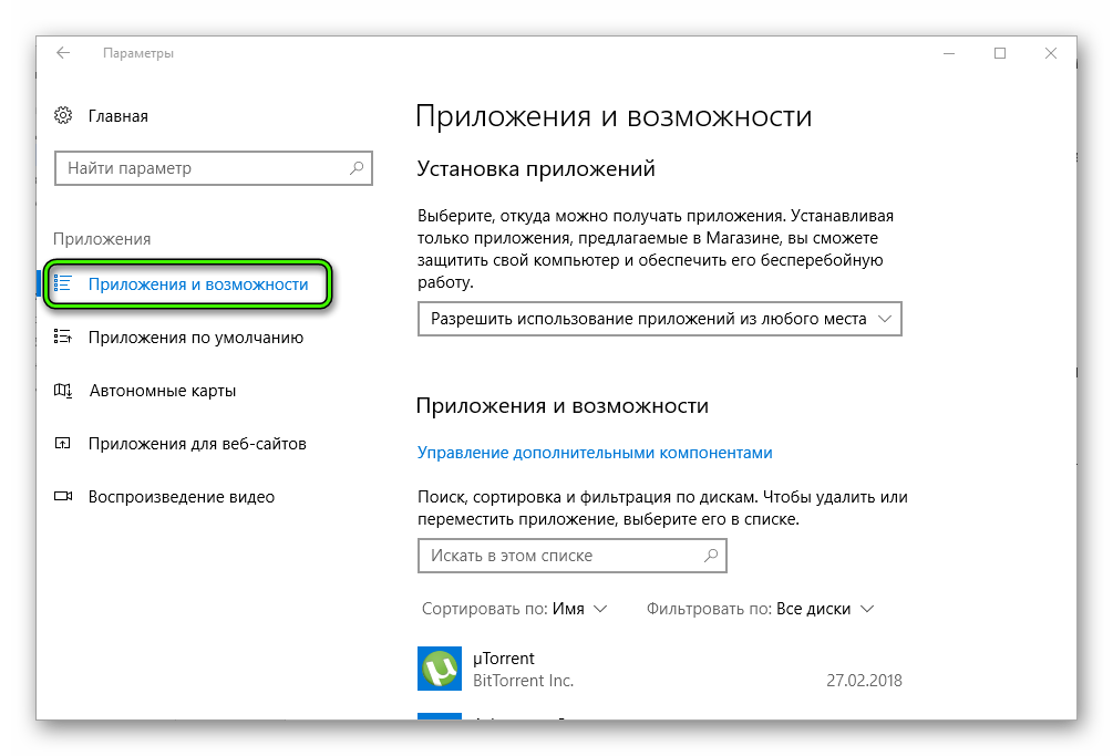 Окно Приложения и возможности Windows 10