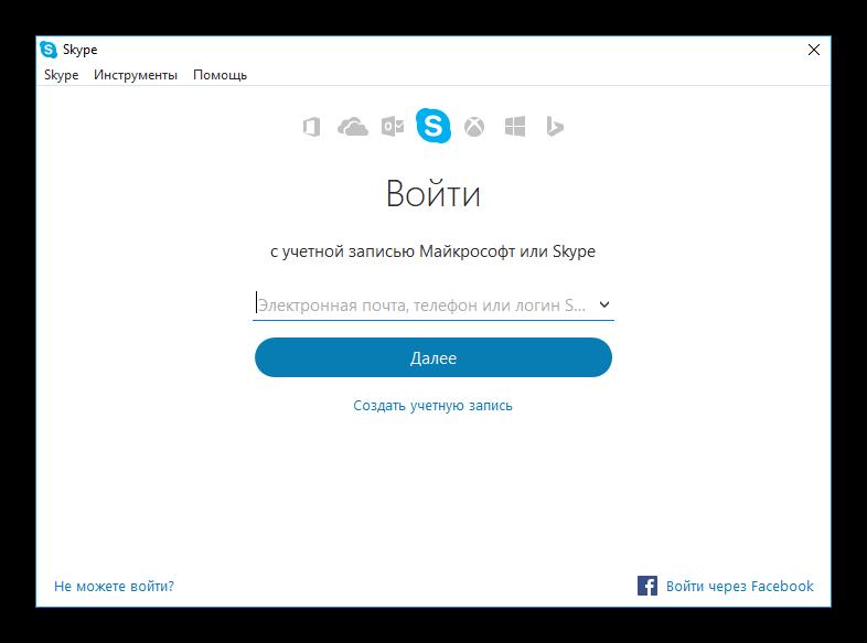 Окно логина Skype Classic