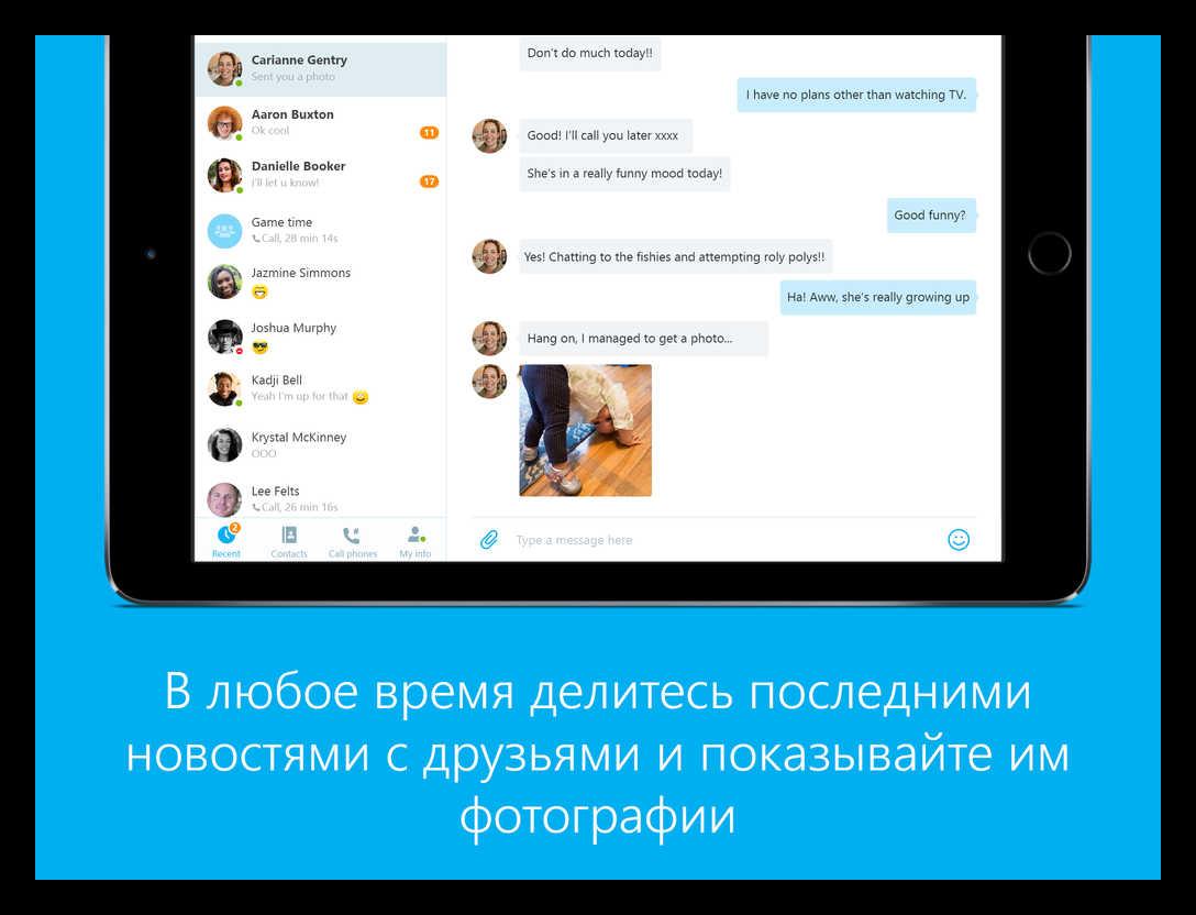 Описание Skype на iPad