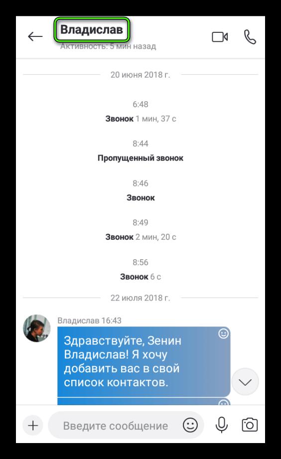 Переход к просмотру пользовательского профиля в приложении Skype