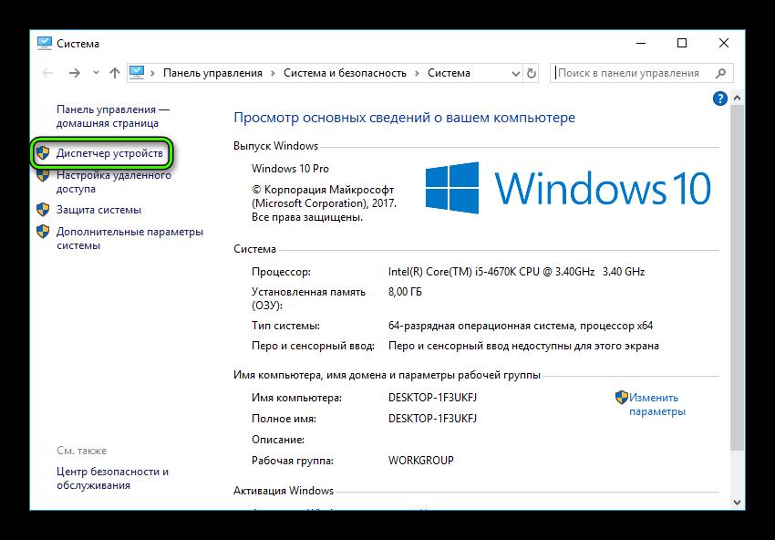 Переход в Диспетчер устройств для Windows 10