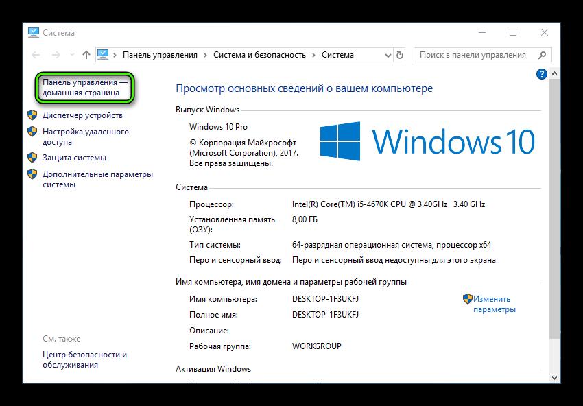 Переход в Панель управления из окна Система Windows