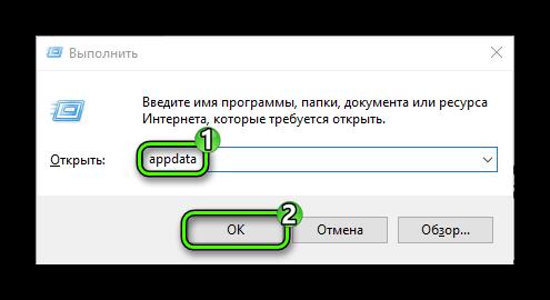 Переход в appdata через Выполнить