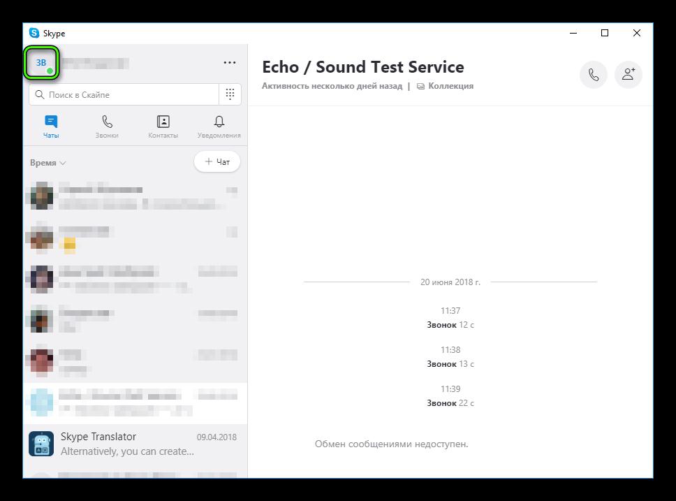 Перейти к странице профиля в новом Skype