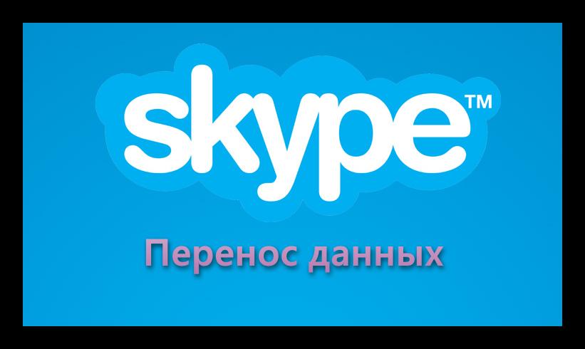 Перенос данных Skype