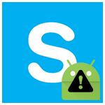 Почему Skype не работает на Android-телефоне