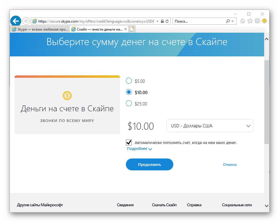 Пополнение баланса на сайте Skype