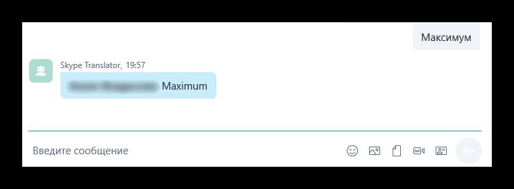 Пример перевода в Skype