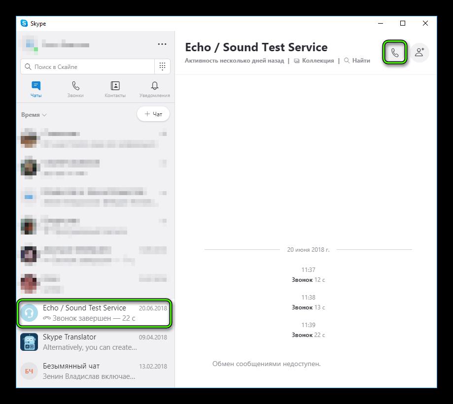 Проверка звука ботом в новом Skype