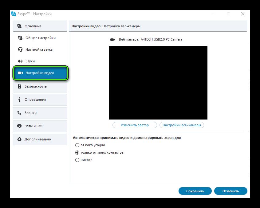 Пункт Настройки видео Skype Desktop