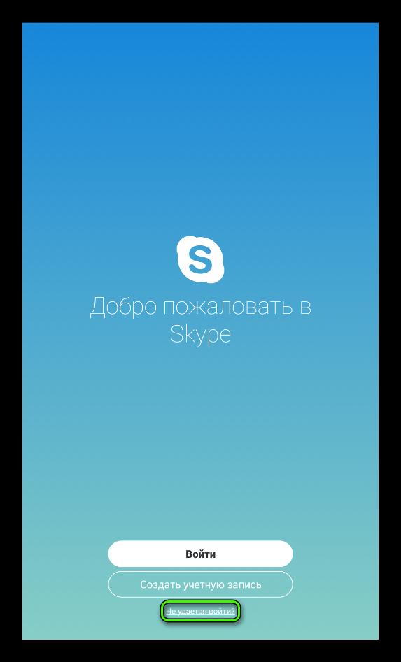 Пункт Не удается войти в мобильном приложении Skype