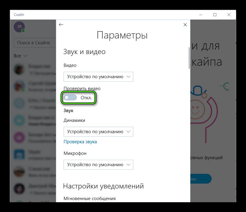 Пункт Проверить видео Skype Modern