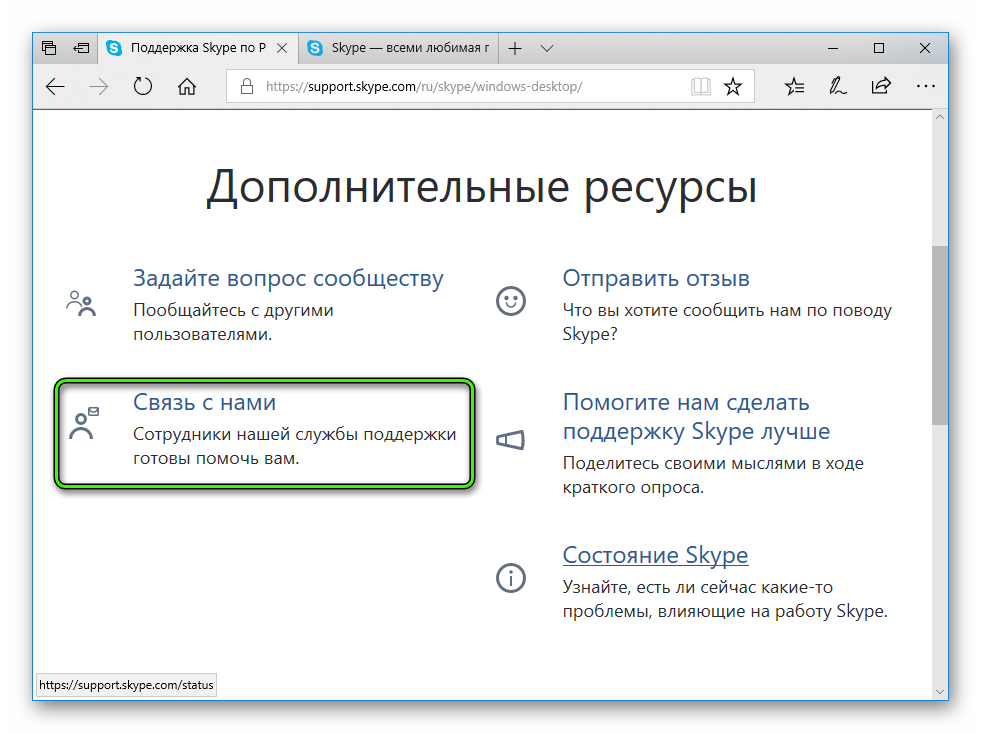 Пункт Связь с нами на странице поддержки Skype