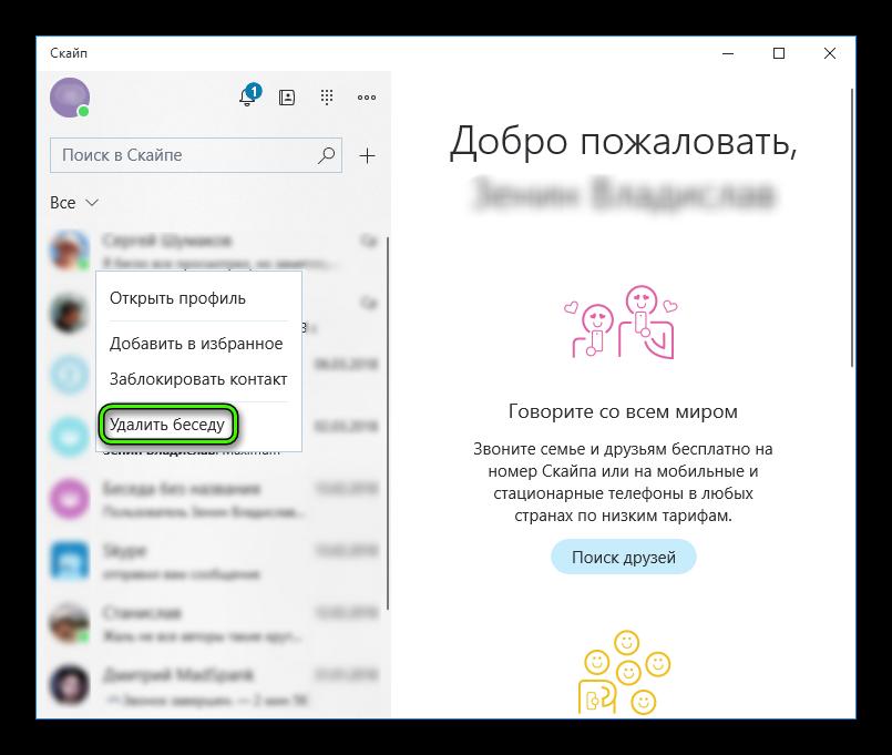 Пункт Удалить беседу в Skype Modern