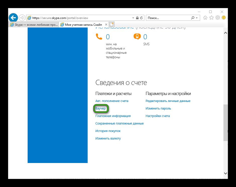 Пункт Ваучер на сайте Skype