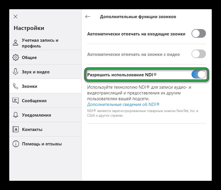 Разрешить использование NDI в настройках современного Skype
