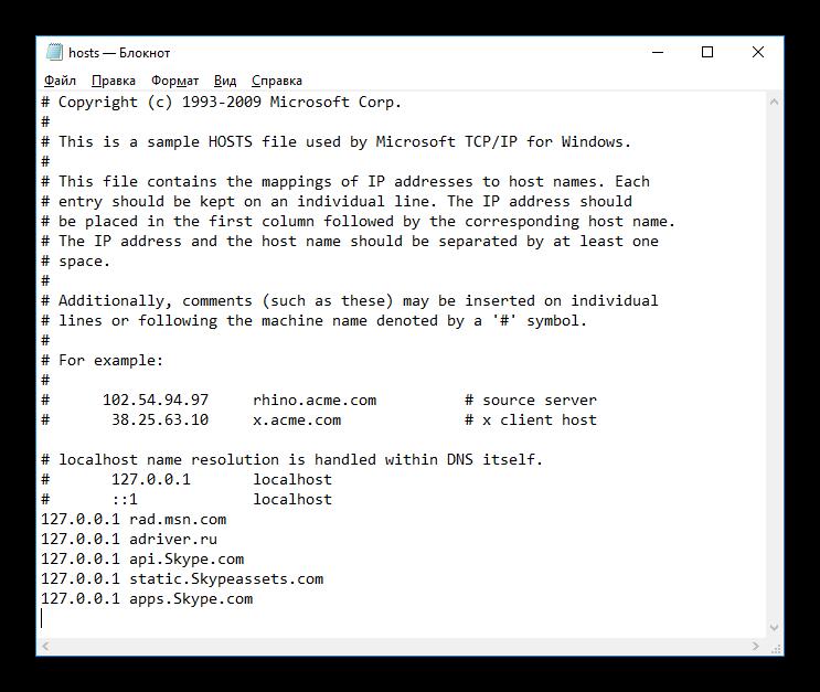 Редактирование файла hosts в Блокноте