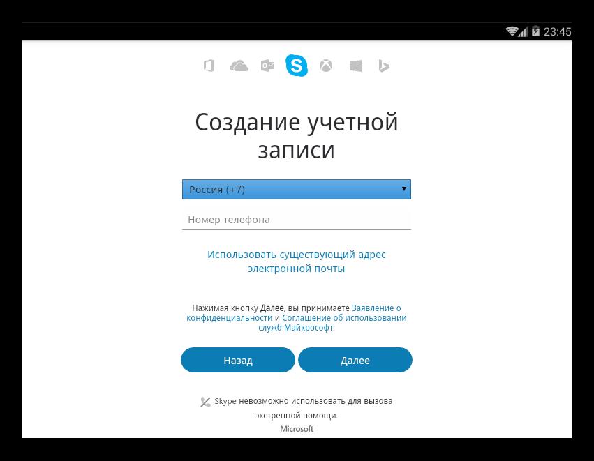 Регистрация в Skype на планшете Android
