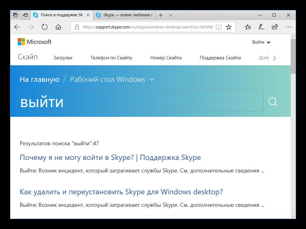 Результаты поиска на странице поддержки Skype