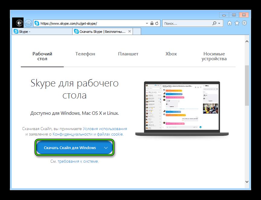 Скачать Скайп для Windows 7