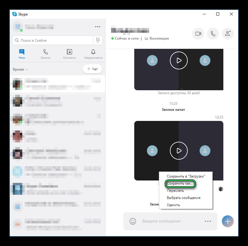 Сохранить запись разговора в современном Skype